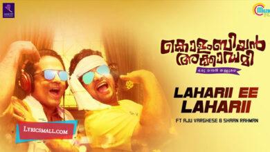 Photo of Lahari Ee Lahari Lyrics | Colombian Academy | Malayalam Songs Lyrics