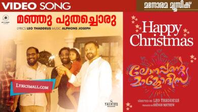 Photo of Manju Puthachoru Lyrics | Lonappante Mammodeesa Movie Songs Lyrics