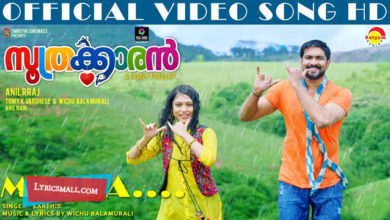 Photo of Mazha Lyrics | Soothrakkaran | Malayalam Movie Songs Lyrics