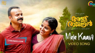 Photo of Mele Kaavil Lyrics   Allu Ramendran Movie Songs Lyrics