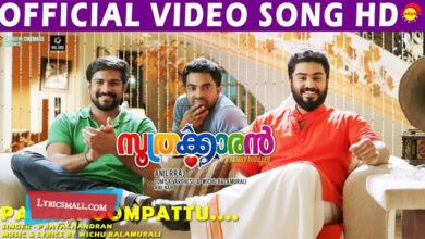 Photo of Pachapoompattu Lyrics | Soothrakkaran | Malayalam Movie Songs Lyrics
