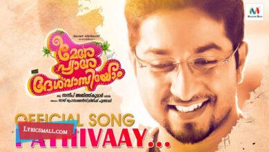 Photo of Pathivayi Lyrics | Mere Pyare Deshvasiyom | Malayalam Movie