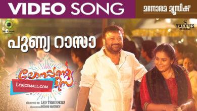 Photo of Punya Rasa Lyrics | Lonappante Mammodeesa Movie Songs Lyrics