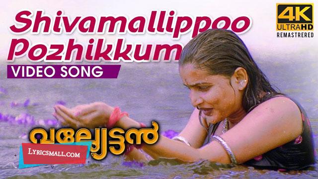 Shivamallippoo Pozhikkum Lyrics