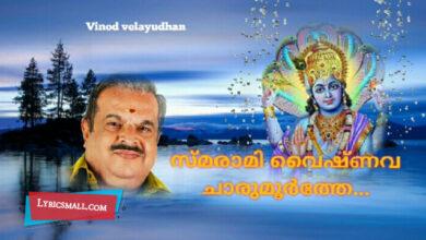 Photo of Smaraami Vaishnavachaarumoorthe Lyrics | Valliettan Movie Songs Lyrics