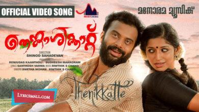 Photo of Thenikkatte Lyrics | Thenkasikkattu | Movie Songs Lyrics
