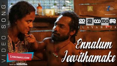 Photo of Ennalum Jeevithamake Lyrics | Ilayaraja Malayalam Movie Songs Lyrics