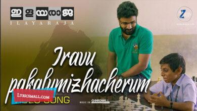 Photo of Iravu Pakalumizhacherum Lyrics | Ilayaraja Malayalam Movie Songs Lyrics