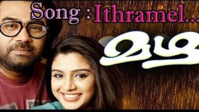 Photo of Ithramel Manamulla Lyrics | Mazha Malayalam Movie Songs Lyrics