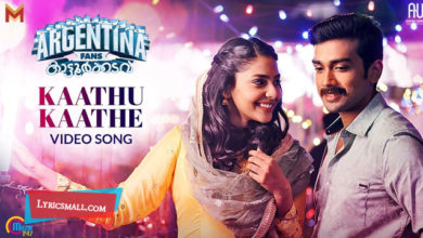 Photo of Kaathu Kaathe Lyrics | Argentina Fans Kaattoorkadavu Song Lyrics