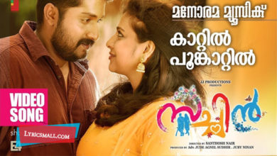 Photo of Kaattil Poomkaattil Lyrics | Sachin Movie Songs Lyrics