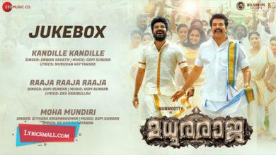 Photo of Kandille Kandille Lyrics | Madhuraraja Movie Songs Lyrics