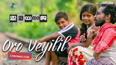 Photo of Oro Veyilil Lyrics | Ilayaraja Malayalam Movie Songs Lyrics