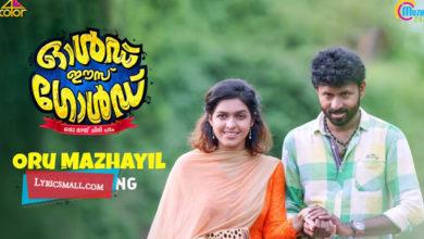 Photo of Oru Mazhayil Lyrics | Old Is Gold Malayalam Movie Songs Lyrics