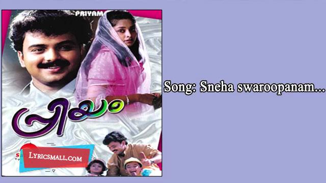 Snehaswaroopanaam Lyrics