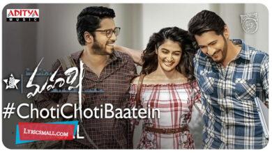 Photo of Choti Choti Baatein Lyrics | Maharshi Telugu Movie Songs Lyrics
