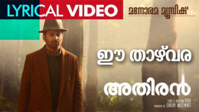 Photo of Ee Thazhvara Lyrics | Athiran Malayalam Movie Songs Lyrics