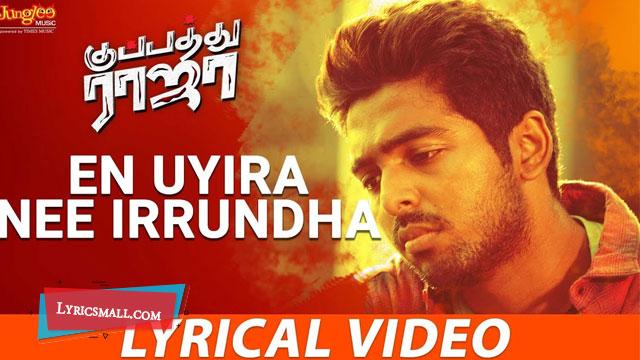En Uyira Nee Irrundha Lyrics