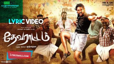 Photo of Madura Palapalakkuthu Lyrics | Devarattam Tamil Movie Songs Lyrics
