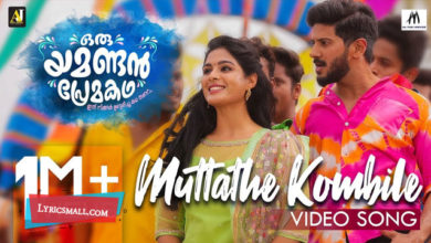 Photo of Muttathekombile Lyrics | Oru Yamandan Premakadha Movie Songs Lyrics