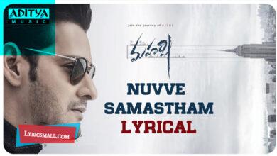 Photo of Nuvve Samastham Lyrics | Maharshi Telugu Movie Songs Lyrics