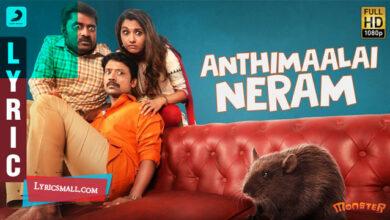 Photo of Anthimaalai Neram Lyrics | Monster Tamil Movie Songs Lyrics
