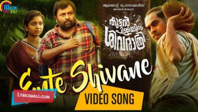 Photo of Ente Sivane Lyrics | Kuttanpillayude Sivarathri Movie Songs Lyrics