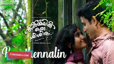 Photo of Poonthennalin Lyrics | Ormayil Oru Shishiram Movie Songs Lyrics