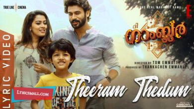 Photo of Theeram Thedum Lyrics | The Gambler Movie Songs Lyrics