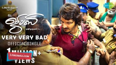 Photo of Very Very Bad Lyrics | Gypsy Tamil Movie Songs Lyrics