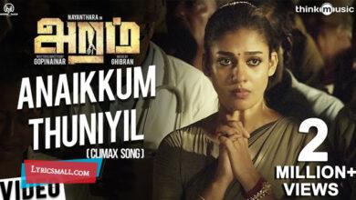 Photo of Anaikkum Thuniyil Lyrics | Aramm Tamil Movie Songs Lyrics