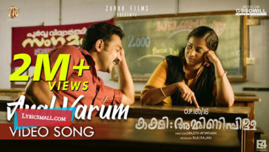 Photo of Aval Lyrics | Kakshi Amminippilla Movie Songs Lyrics