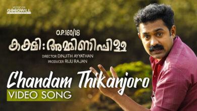 Photo of Chandam Thikanjoro Lyrics | Kakshi Amminippilla Movie Songs Lyrics