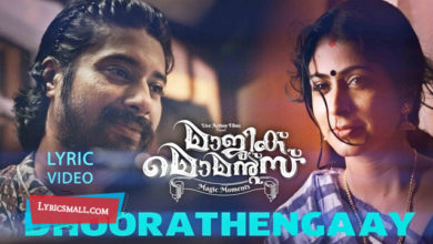 Photo of Dhoorathengaay Lyrics | Magic Moments Movie Songs Lyrics