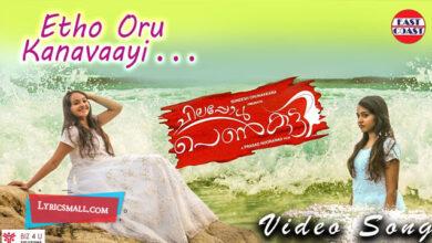 Photo of Etho Oru Kanavayi Lyrics | Chilappol Penkutti Movie Songs Lyrics