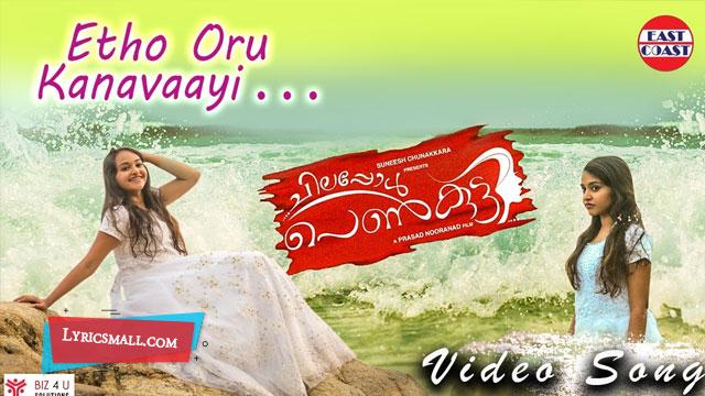 Etho Oru Kanavayi Lyrics