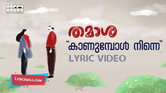 Kaanumbol Ninne Lyrics