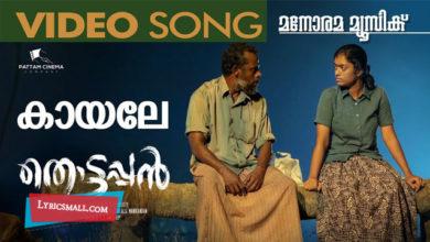 Photo of Kayale Lyrics | Thottappan Movie Songs Lyrics
