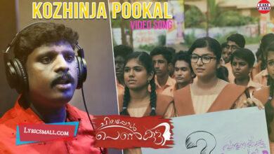 Photo of Kozhinja Pookkal Lyrics | Chilappol Penkutti Movie Songs Lyrics