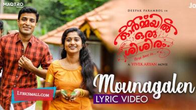 Photo of Mounangalen Lyrics | Ormayil Oru Shishiram Movie Songs Lyrics