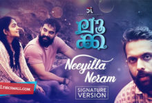 Photo of Neeyilla Neram Lyrics | Luca Malayalam Movie Songs Lyrics