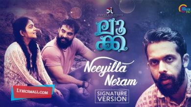 Photo of Neeyilla Neram Lyrics | Luca Malayalam Movie Songs Lyrics