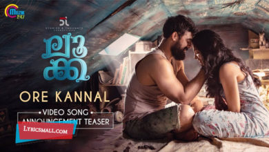 Photo of Ore Kannal Lyrics | Luca Malayalam Movie Songs Lyrics