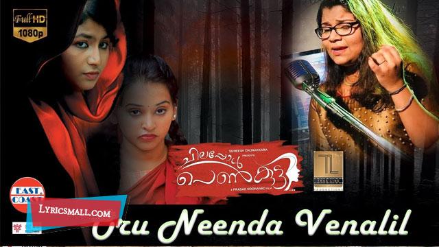 Oru Neenda Venalil Lyrics