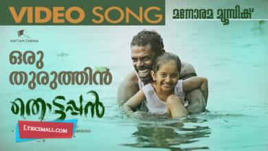 Photo of Oru Thuruthin Lyrics   Thottappan Movie Songs Lyrics