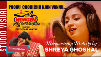 Photo of Poovu Chodichu Lyrics | Chila Newgen Nattuvishehsangal Songs Lyrics