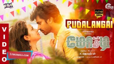 Photo of Pudalangai Lyrics   Mosadi Tamil Movie Songs Lyrics