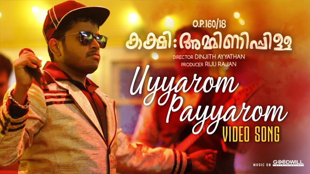 Photo of Uyyaram Payyaram Lyrics | Kakshi Amminippilla Movie Songs Lyrics