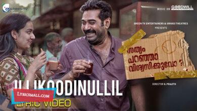 Photo of Illikoodinullil Lyrics | Sathyam Paranja Viswasikkuvo Movie Songs Lyrics