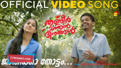 Photo of Jaathikkathottam Lyrics | Thanneer Mathan Dinangal Movie Songs Lyrics